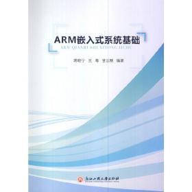 ARM嵌入式系统基础