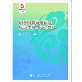 2008北京奥运会标识体系与活动集锦