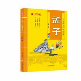 中华传统文化经典诵读双色典藏版孟子注音+注释+经典故事儿童国学启蒙书
