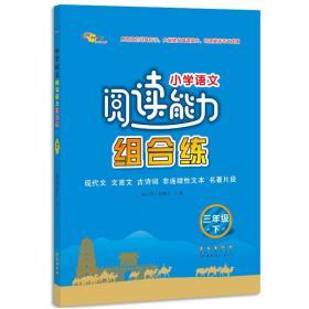 小学语文阅读能力组合练下册三年级