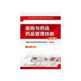 医院与药店药品管理技能(杜明华)(第二版)