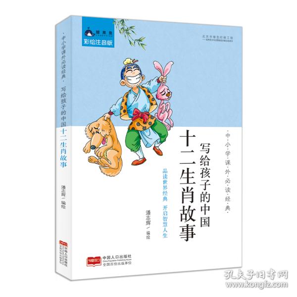 中小学课外必读经典:写给孩子的中国十二生肖故事