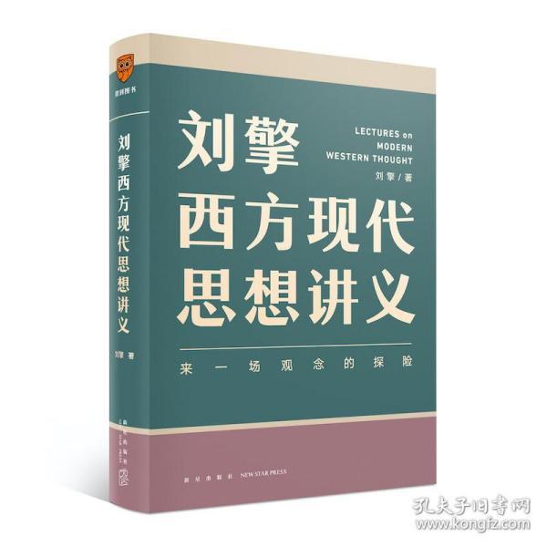 刘擎西方现代思想讲义(奇葩说导师、得到App主理人刘擎讲透西方思想史,马东、罗振宇、陈嘉映、施展