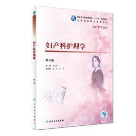 妇产科护理学(第4版/高职护理/配增值)