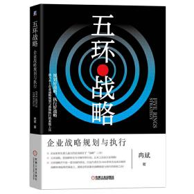 五环战略:企业战略规划与执行