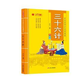 中华传统文化经典诵读双色典藏版三十六计注音+注释+经典故事儿童国学启蒙书