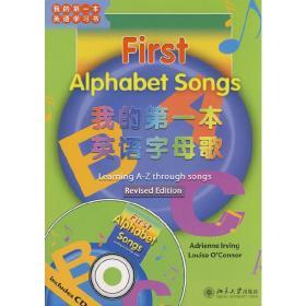 我的第一本英语字母歌(配盘)