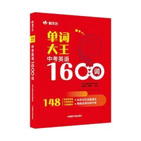 单词大王:中考英语1600词
