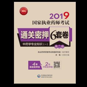 中药学专业知识(一)(第二版)(2019国家执业药师考试通关密押6套卷)(配增值、全解析)
