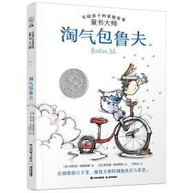 【童书大师写给孩子的家庭故事】淘气包鲁夫