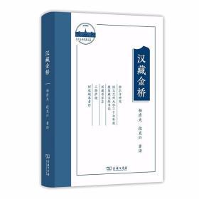汉藏金桥(兰大百年萃英文存)
