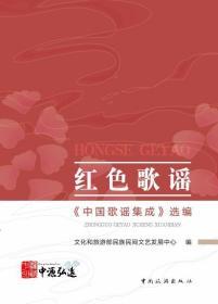 红色歌谣:《中国歌谣集成》选编