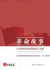 革命故事:《中国民间故事集成》选编