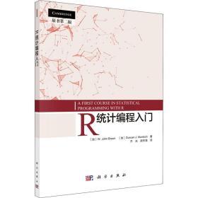 R统计编程入门:原书第二版