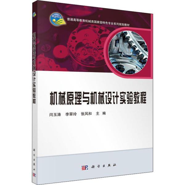 机械原理与机械设计实验教程