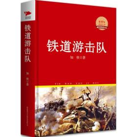 铁道游击队:红色经典系列丛书