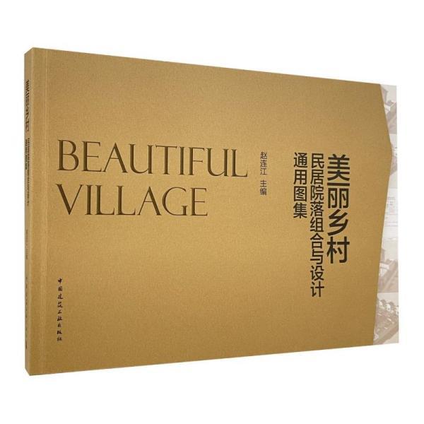 美丽乡村民居院落组合与设计通用图集