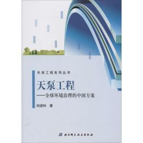 天泵工程:全球环境治理的中国方案