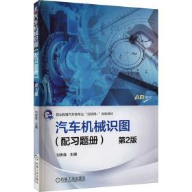 汽车机械识图(配习题册)第2版