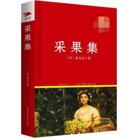 采果集 外国文学名著读物 泰戈尔 新华正版