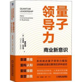 量子领导力:商业新意识