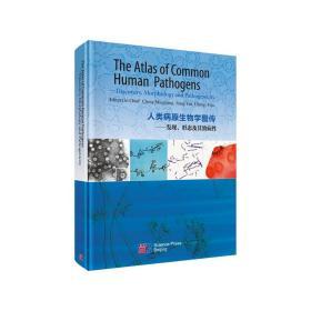 TheAtlasofCommonHumanPathogens__Discovery,MorphologyandPathogenicity人类病原生物学图传