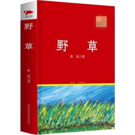 野草 中国文学名著读物 鲁迅 新华正版