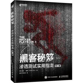 黑客秘笈 渗透测试实用指南 第3版