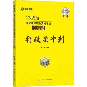 2020年国家法律职业资格考试主观题行政法冲刺