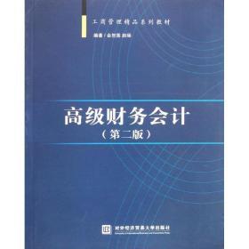 工商管理精品系列教材:高级财务会计(第2版)
