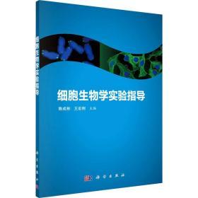 细胞生物学实验指导