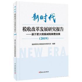 新时代税收改革发展研究报告(2019)--基于更大规模减税降费效果