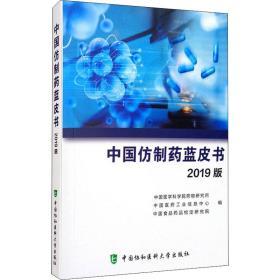 中国仿制药蓝皮书2019版