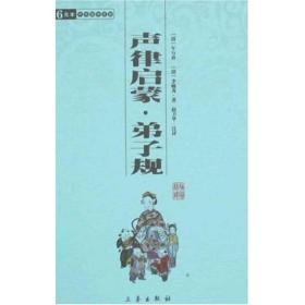 声律启蒙.弟子规 中国古典小说、诗词 车万育 新华正版