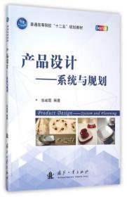产品设计——系列与规划
