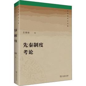 先秦制度考论