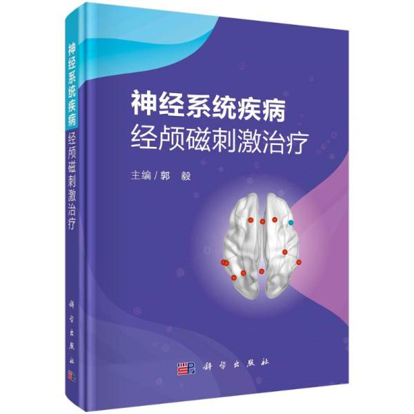 神经系统疾病经颅磁刺激治疗