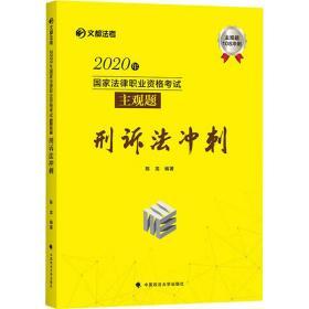 2020年国家法律职业资格考试主观题刑诉法冲刺
