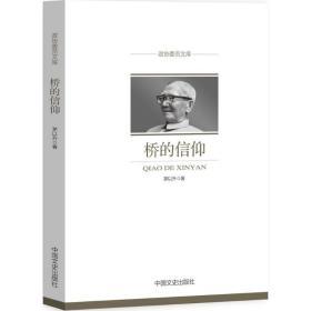 桥的信仰(政协委员文库)