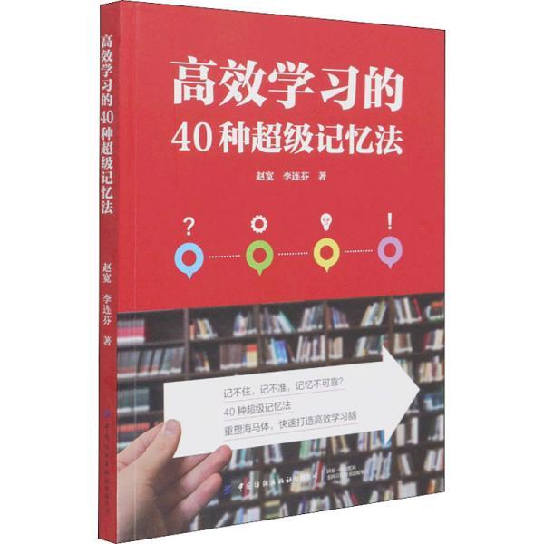 高效学习的40种超级记忆法