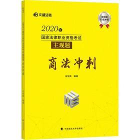 2020年国家法律职业资格考试主观题商法冲刺