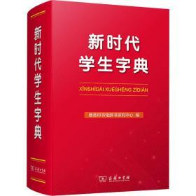 新时代学生字典