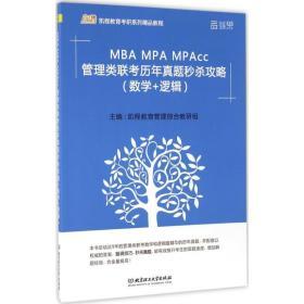 MBA MPA MPAcc管理类联考历年真题秒杀攻略(数学+逻辑)