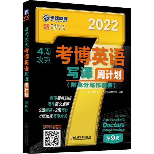 2022版 4周攻克考博英语写译周计划 第9版