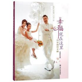 幸福就在这里:完全婚恋手册