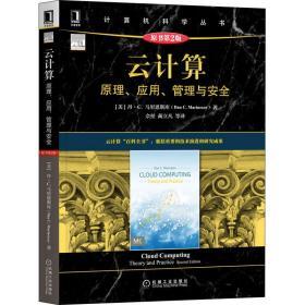 云计算:原理、应用、管理与安全(原书第2版)