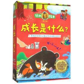 铃木绘本成长是什么(第二辑)(套装共12册)
