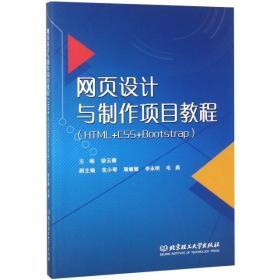 网页设计与制作项目教程(HTML+CSS+Bootstrap)