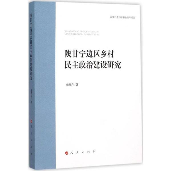 陕甘宁边区乡村民主政治建设研究