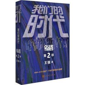 我们的时代(王强:中国新兴产业发展历程三部曲之第二部)